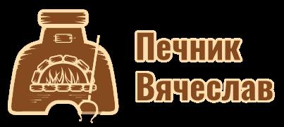 Печник Вячеслав Кладка печей, каминов и уличных комплексов барбекю